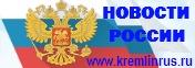 03satka74.ru/images/banner-kremlinrus.jpg