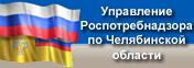03satka74.ru/images/rospotrebnadzor.png