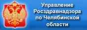 03satka74.ru/images/roszdravnadzor.png